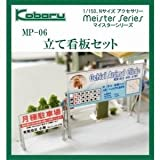 Kobaru(こばる) Kobaru(こばる) 立て看板セット (5種類18個入)