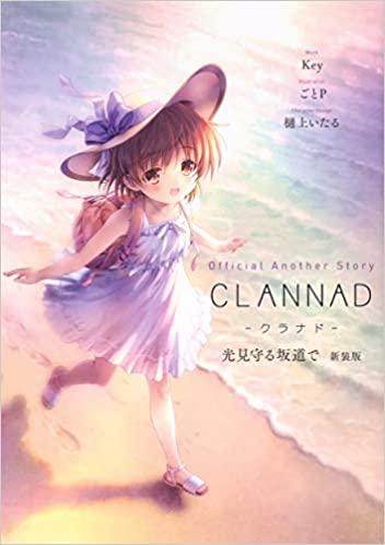 [KeyxごとPx樋上いたる] Official Another Story CLANNAD 光見守る坂道で 新装版