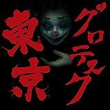 東京グロテスク(CD+DVD)