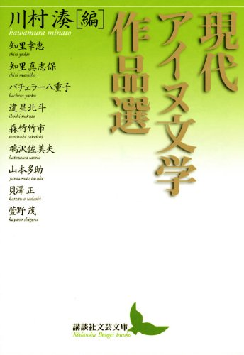 現代アイヌ文学作品選 (講談社文芸文庫)