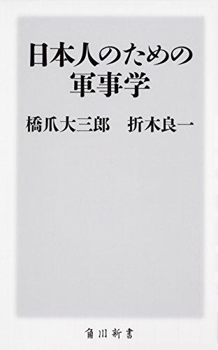 日本人のための軍事学 (角川新書)