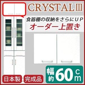 上置き(ダイニングボード/レンジボード用戸棚) 幅60cm 可動棚付き 日本製 ホワイト(白) 【完成品】 B01CXH3252
