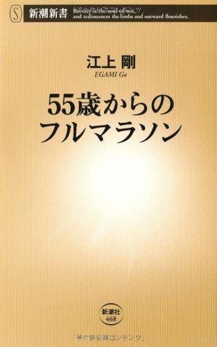 55歳からのフルマラソン (新潮新書)