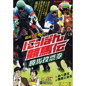 Nippon racing Den winner voting card - horse racing information story (My First Big SPECIAL) (2009) ISBN: 4091070795 [Japanese Import]