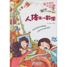 Download Mathematics is so interesting: the human body can not be separated from mathematics(Chinese Edition) pdf