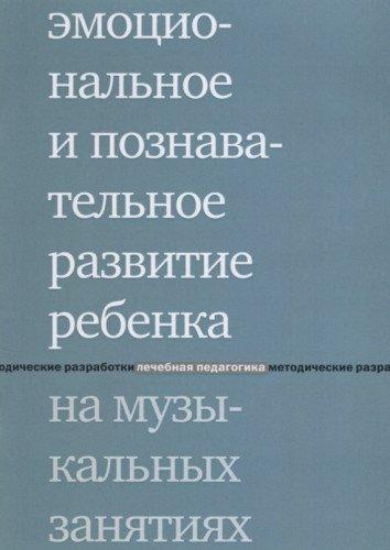 Emotsionalnoe i poznavatelnoe razvitie rebenka na muzykalnyh zanyatiyah PDF