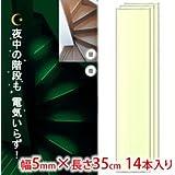 あるふら蓄光テープ AF053514(階段・手すり用) 5mm×35cm