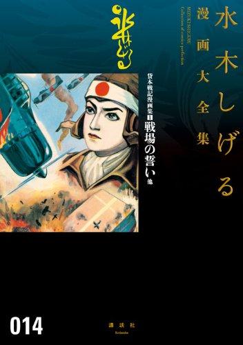 貸本戦記漫画集(1)戦場の誓い他 (水木しげる漫画大全集)