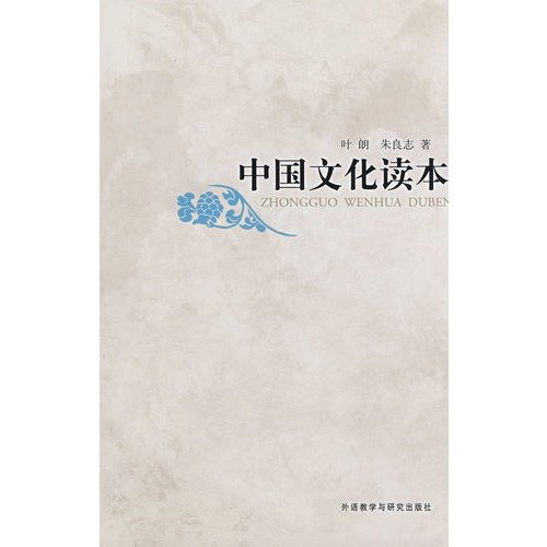Insights into Chinese Culture (Chinese Colored Edition) (Chinese Edition)
