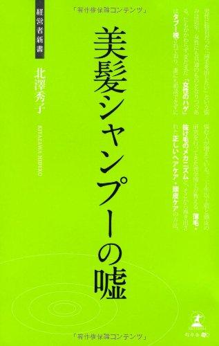 美髪シャンプーの嘘 (経営者新書)