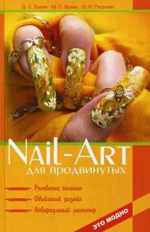 Price comparison product image Nail-art advanced Fig. brush,  vol. design / Nail-art dlya prodvinutykh ris. kistyu,  ob. dizayn