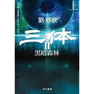 三体Ⅱ 黒暗森林(上) [Kindle版]