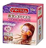 Beauty : KAO Megurhythm Hot Steam Eye Mask, Lavender Sage
