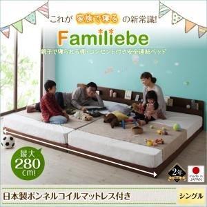 ベッド シングル[Familiebe][日本製ボンネルコイルマットレス付き]ダークブラウン 親子で寝られる棚コンセント付き安全連結 ファミリーベ B078BPX3ZY