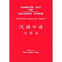 Colloquial Chinese: Character Text (Simplified Character Version)