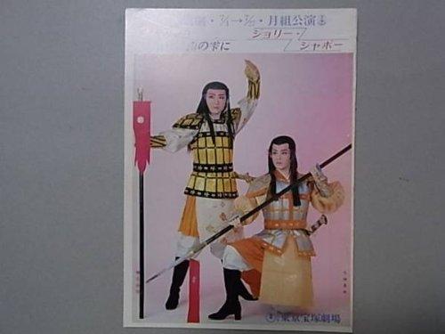 Amazon.co.jp | 「月組・あしび...