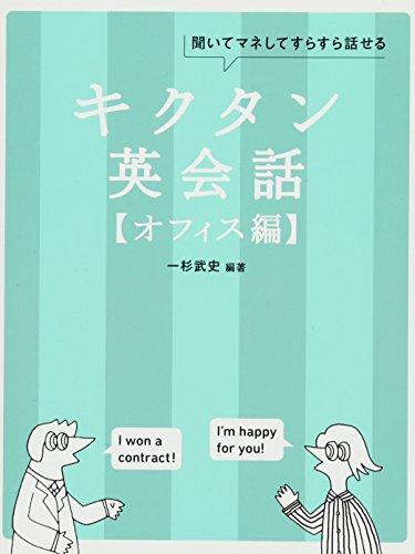 CD-ROM付 キクタン英会話【オフィス編】 (キクタンシリーズ)
