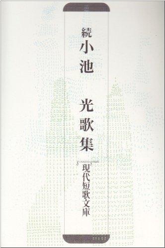 続・小池光歌集 (現代短歌文庫)