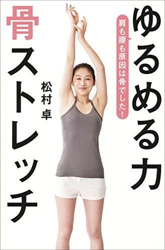 ゆるめる力 骨ストレッチ (文春e-book)