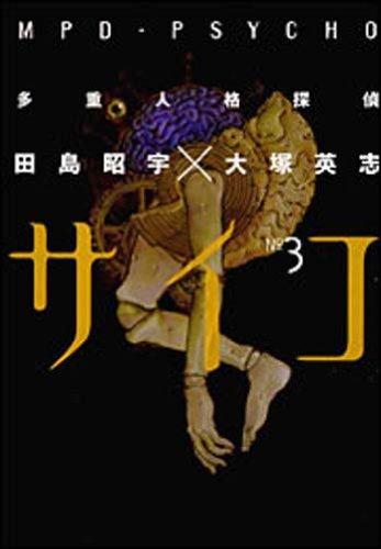多重人格探偵サイコ (3) (角川コミックス・エース)