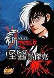 ブラック・ジャック OVA DVD-BOX 全編セット (1話~10話 3DISC)(台湾輸入版)[Import]