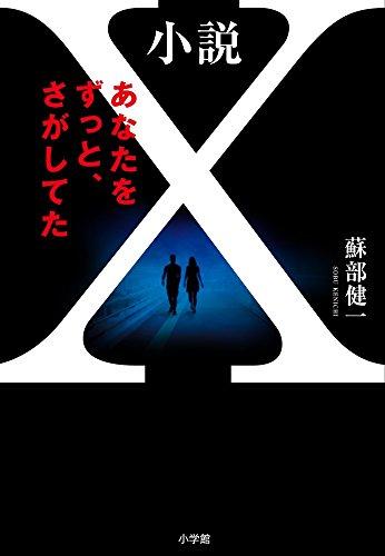 小説X あなたをずっと、さがしてた