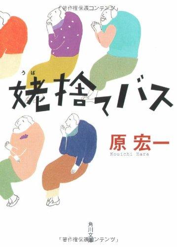 姥捨てバス (角川文庫)