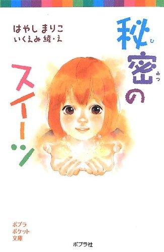 (089-1)秘密のスイーツ (ポプラポケット文庫 児童文学・上級〜 (089-1))