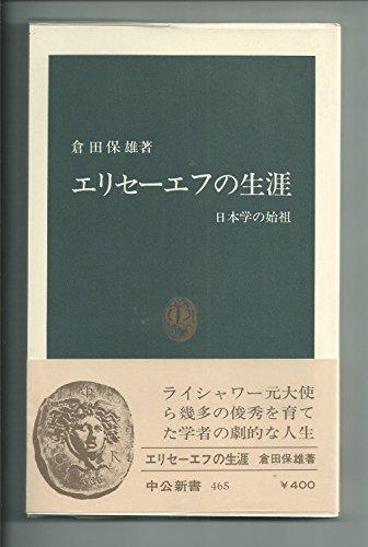 エリセーエフの生涯―日本学の始祖 (1977年) (中公新書)