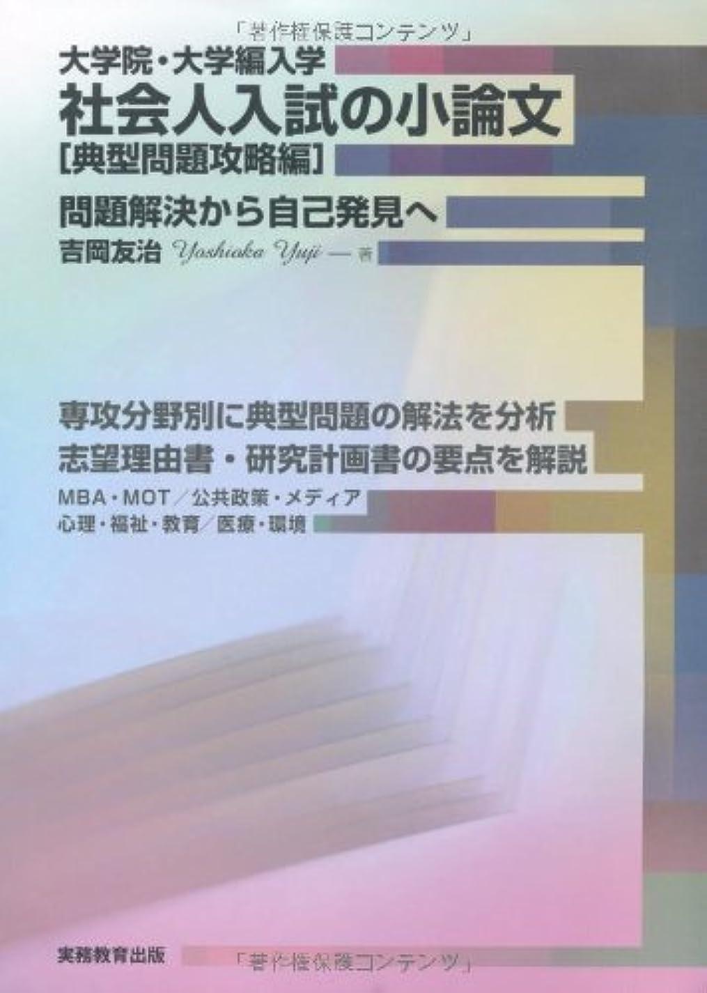 マニアックサルベージスナッチ詳解 人文科学系大学院への英語