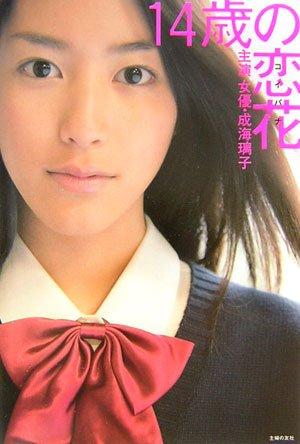 14歳の恋花 主演 女優 成海璃子 (ハナチューBOOKS)