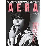 AERA 2021年 4/19号