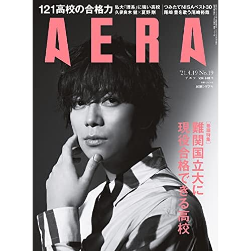 AERA 2021年 4/19号 表紙画像