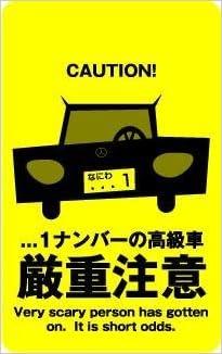 注意 は 厳重 と 大阪桐蔭監督に厳重注意 捕手に「極めて衝撃強い接触」―