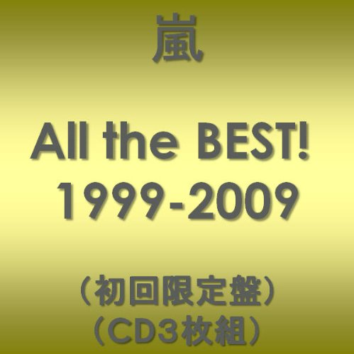 嵐/All the BEST! 1999-2009[初回限定盤]