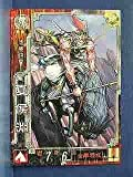 Sangokushi Taisen 3 055 R summer Wei Hou edge (japan import)