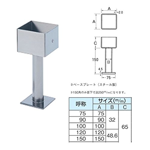ステンレス柱受(ポーチ受け/独立柱受け) 150mm/角 ヘアーライン仕上げ 水上金属 B077RQZD2B