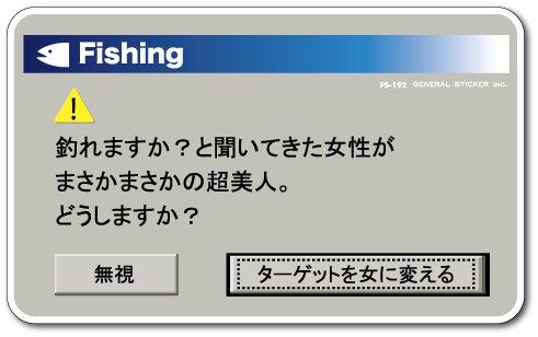 FS-192 釣りステッカー 警告03 ステッカー バラエティの商品画像