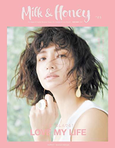 Milk&Honey 最新号 表紙画像