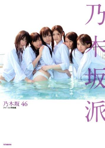 乃木坂46ファースト写真集「乃木坂派」