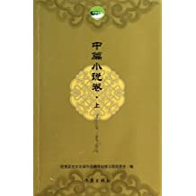 Novella volume - . Prairie literature(Chinese Edition)