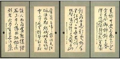 太陽 襖紙 4枚組 4枚柄織物高級 ふすま紙 SA-66