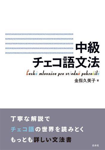 中級チェコ語文法 | 金指 久美子...