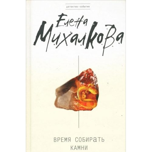 Vremia sobirat kamni in Russian