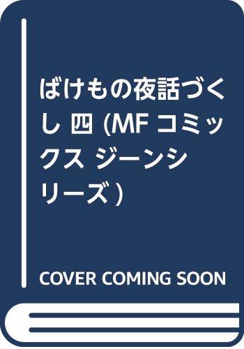 ばけもの夜話づくし 四 (MFコミックス ジーンシリーズ)
