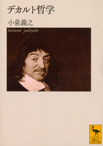デカルト哲学 (講談社学術文庫)