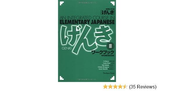 Amazon genki ii an integrated course in elementary japanese amazon genki ii an integrated course in elementary japanese workbook english and japanese edition 9784789010023 eri banno yutaka ohno fandeluxe Images