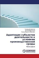 """Adaptatsiya sub""""ektov deyatel'nosti k usloviyam proizvodstvennoy sredy: Monografiya"""