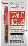ぺんてる アンキスナップ 暗記用マーカー オレンジ【2本】SMS1-F