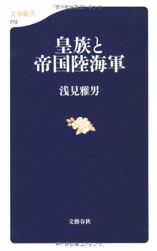 皇族と帝国陸海軍 (文春新書)